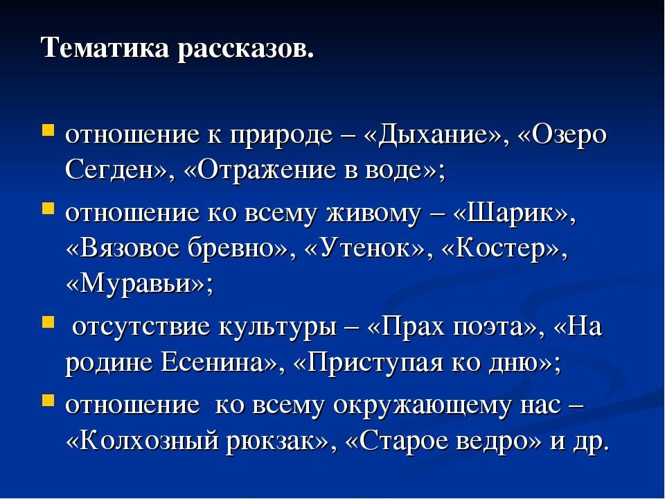 Тематика рассказов. отношение к природе – «Дыхание», «Озеро Сегден», «Отражен...