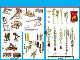 Вооружение армии Древнего Рима Римские военные флаги и значки