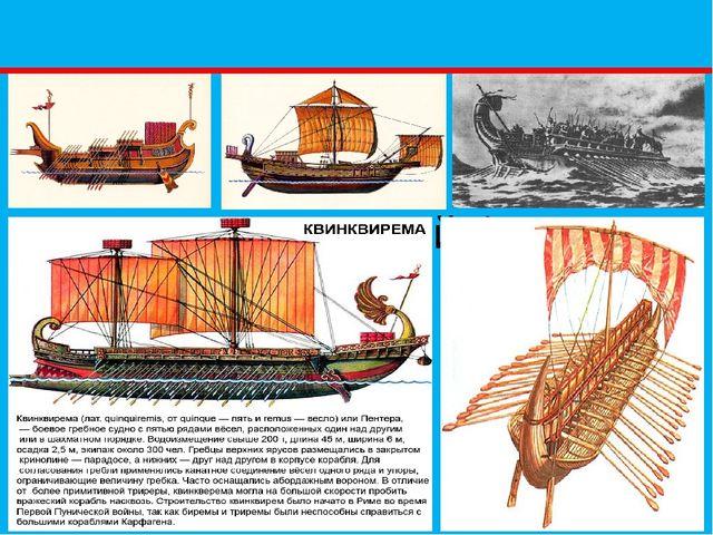 Древнеримский флот
