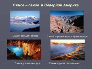 Самое – самое в Северной Америке. Самый большой остров Самая длинная пещера С