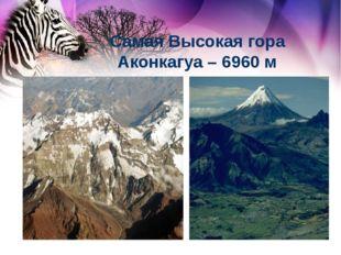 Самая Высокая гора Аконкагуа – 6960 м