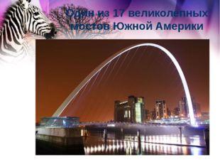 Один из 17 великолепных мостов Южной Америки