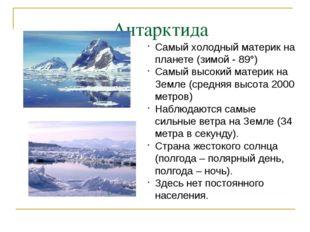 Антарктида Самый холодный материк на планете (зимой - 89°) Самый высокий мате