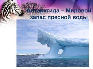 Антарктида – Мировой запас пресной воды