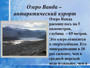 Озеро Ванда – антарктический курорт Озеро Ванда раскинулось на 5 километров,