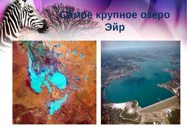 Самое крупное озеро Эйр