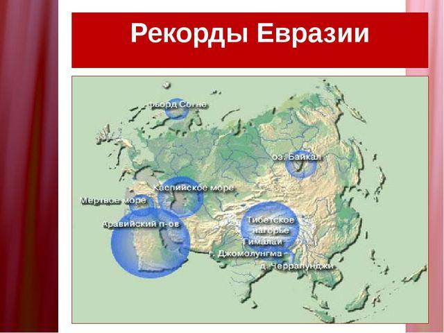 Рекорды Евразии