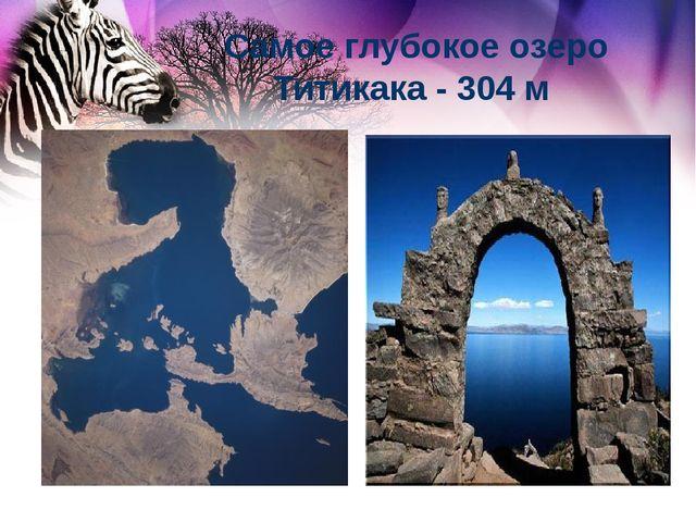 Самое глубокое озеро Титикака - 304 м