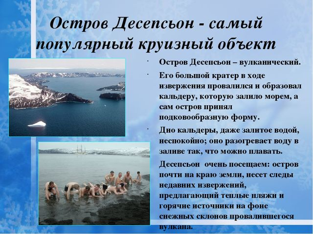 Остров Десепсьон - самый популярный круизный объект Остров Десепсьон – вулкан...