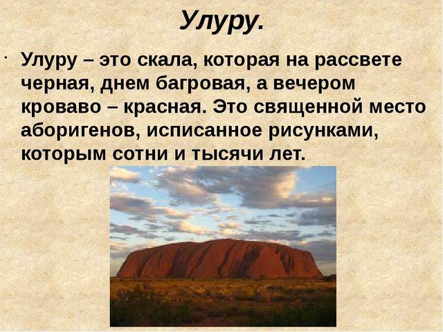Улуру. Улуру – это скала, которая на рассвете черная, днем багровая, а вечеро...