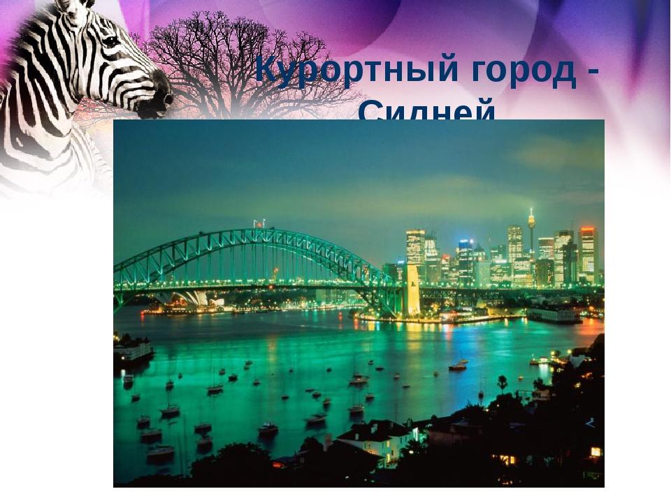Курортный город - Сидней