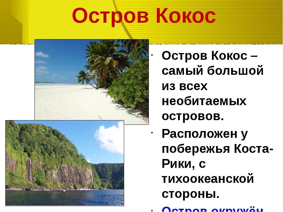 Остров Кокос Остров Кокос – самый большой из всех необитаемых островов. Распо...