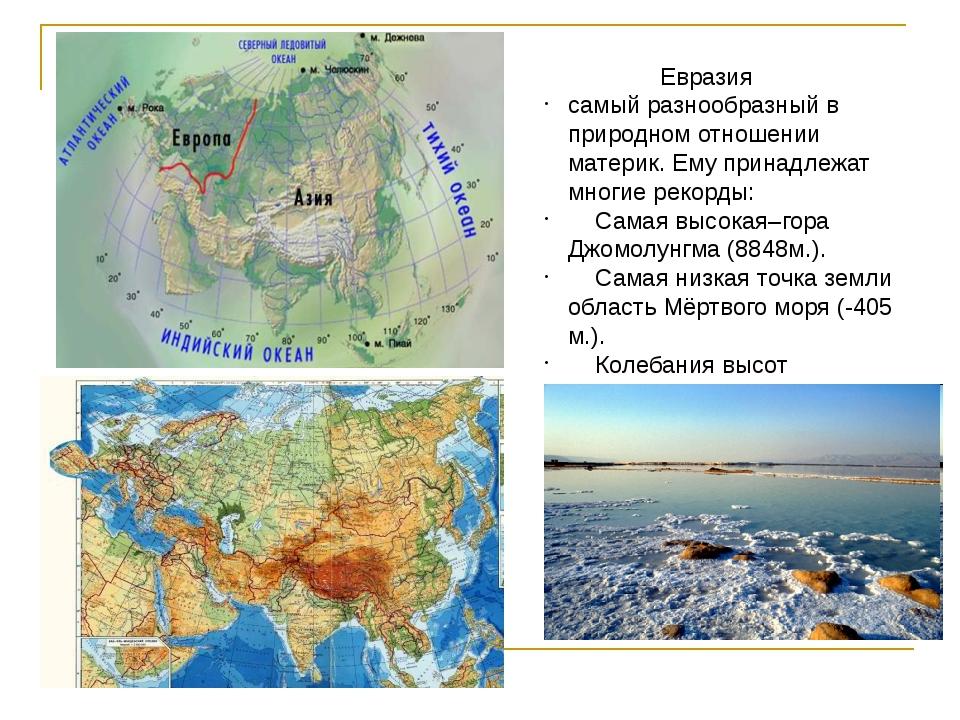 Евразия самый разнообразный в природном отношении материк. Ему принадлежат м...