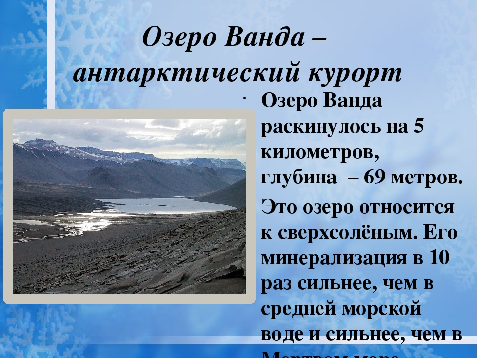 Озеро Ванда – антарктический курорт Озеро Ванда раскинулось на 5 километров,...