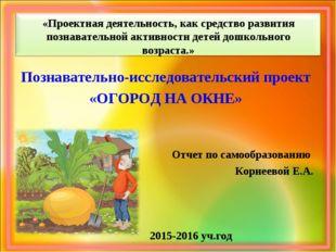 «Проектная деятельность, как средство развития познавательной активности дете