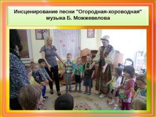"""Инсценирование песни """"Огородная-хороводная"""" музыка Б. Можжевелова"""