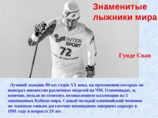 Лучший лыжник 80-ых годов XX века, на протяжении которых он выиграл множеств