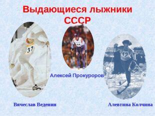 Выдающиеся лыжники СССР Вячеслав Веденин Алевтина Колчина Алексей Прокуроров