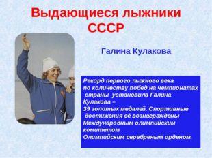 Выдающиеся лыжники СССР Рекорд первого лыжного века по количеству побед на че