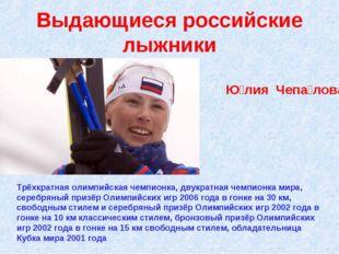 Выдающиеся российские лыжники Трёхкратная олимпийская чемпионка, двукратная ч
