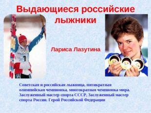 Выдающиеся российские лыжники Советская и российская лыжница, пятикратная оли
