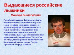 Максим Вылегжанин Российский лыжник. Трёхкратный вице-чемпион зимних Олимпийс