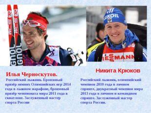 Илья Черноскутов. Российский лыжник. Бронзовый призёр зимних Олимпийских игр