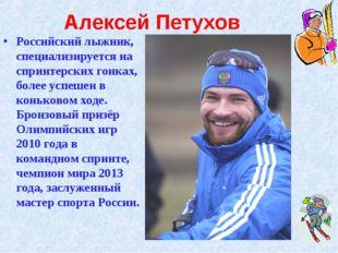 Алексей Петухов Российский лыжник, специализируется на спринтерских гонках, б