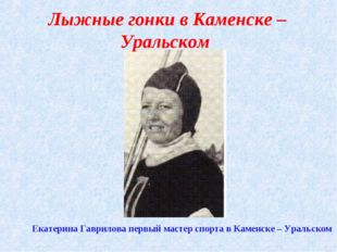 Лыжные гонки в Каменске –Уральском Екатерина Гаврилова первый мастер спорта в