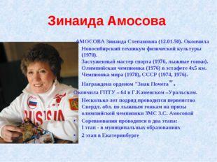 АМОСОВА Зинаида Степановна (12.01.50). Окончила Новосибирский техникум физич