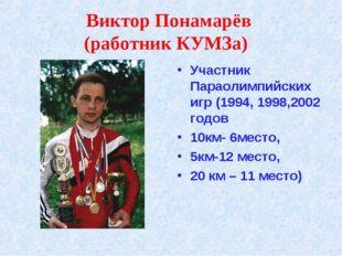 Участник Параолимпийских игр (1994, 1998,2002 годов 10км- 6место, 5км-12 мест