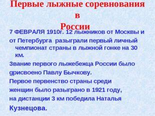 Первые лыжные соревнования в России 7 ФЕВРАЛЯ 1910г. 12 лыжников от Москвы и