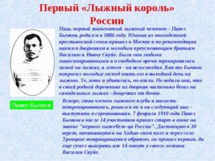 Первый «Лыжный король» России Павел Бычков Наш, первый знаменитый лыжный чемп