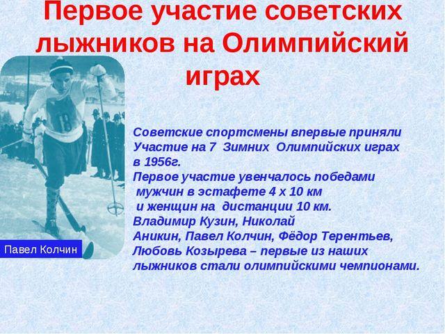 Первое участие советских лыжников на Олимпийский играх Советские спортсмены в...