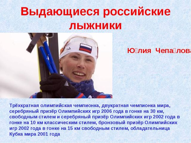 Выдающиеся российские лыжники Трёхкратная олимпийская чемпионка, двукратная ч...