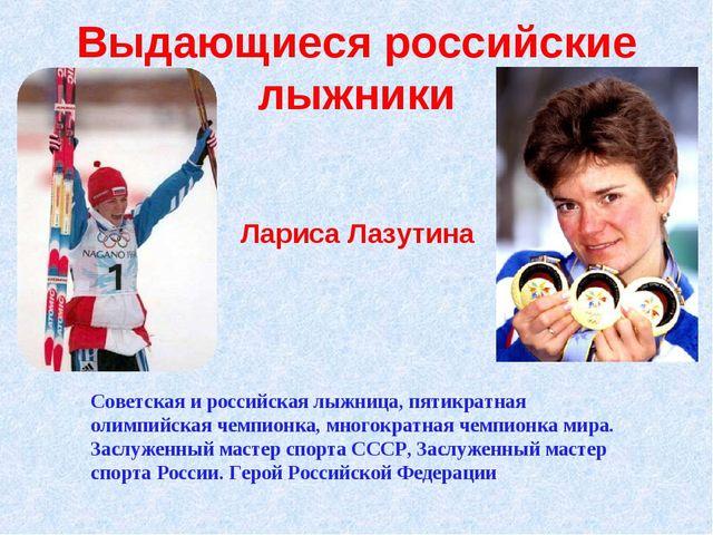 Выдающиеся российские лыжники Советская и российская лыжница, пятикратная оли...
