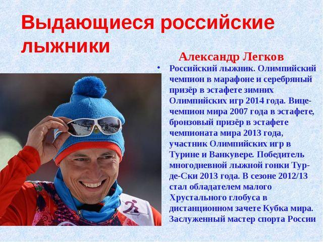 Александр Легков Российский лыжник. Олимпийский чемпион в марафоне и серебрян...
