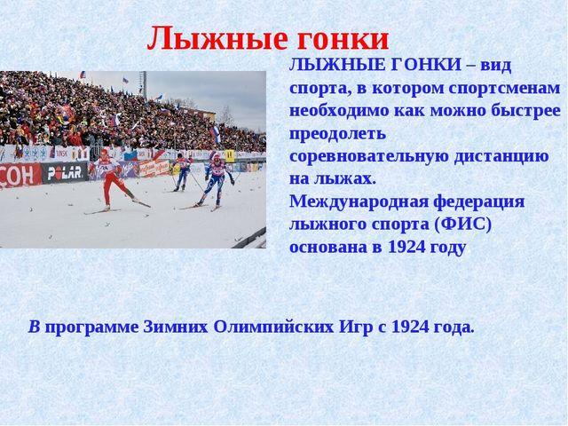 Лыжные гонки ЛЫЖНЫЕ ГОНКИ – вид спорта, в котором спортсменам необходимо как...