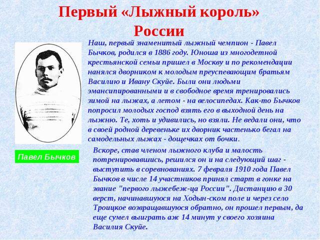 Первый «Лыжный король» России Павел Бычков Наш, первый знаменитый лыжный чемп...