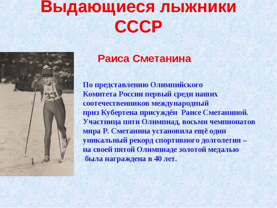 Выдающиеся лыжники СССР По представлению Олимпийского Комитета России первый...