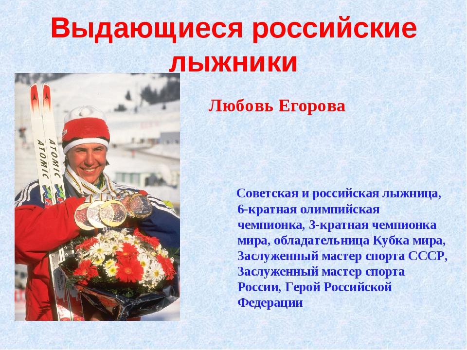 Выдающиеся российские лыжники Советская и российская лыжница, 6-кратная олимп...