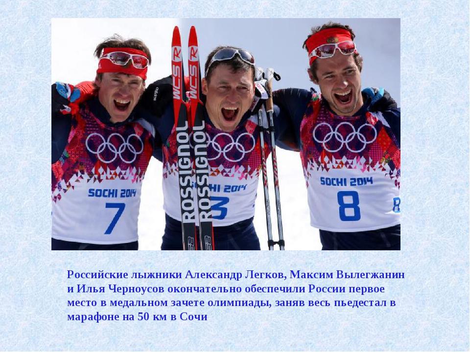 Российские лыжники Александр Легков, Максим Вылегжанин и Илья Черноусов оконч...