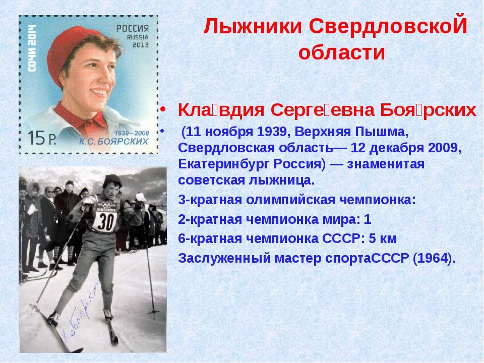 Лыжники СвердловскоЙ области Кла́вдия Серге́евна Боя́рских (11ноября 1939, В...