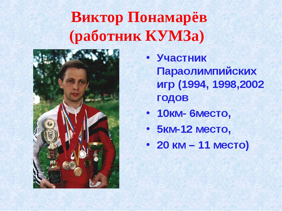 Участник Параолимпийских игр (1994, 1998,2002 годов 10км- 6место, 5км-12 мест...