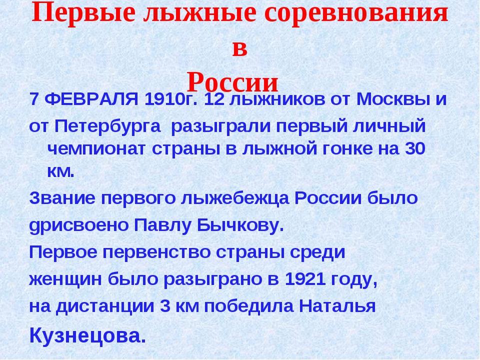 Первые лыжные соревнования в России 7 ФЕВРАЛЯ 1910г. 12 лыжников от Москвы и...