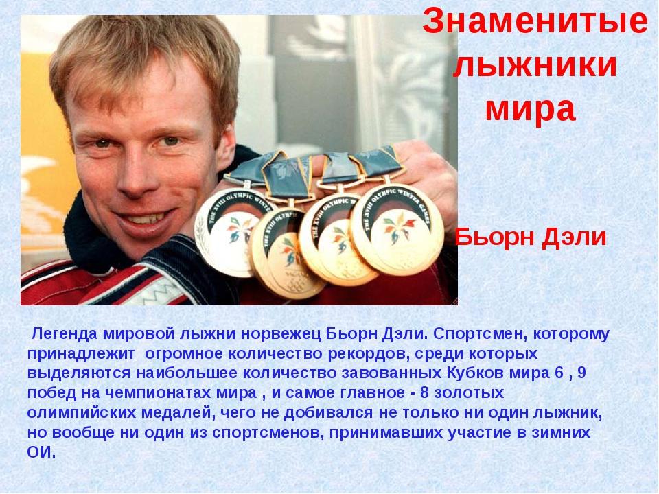 Знаменитые лыжники мира Легенда мировой лыжни норвежец Бьорн Дэли. Спортсмен,...