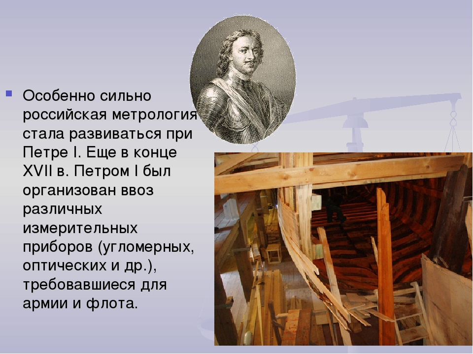 История метрологии картинки