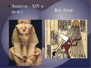 Эхнатон – XIV в до н.э. Бог Атон