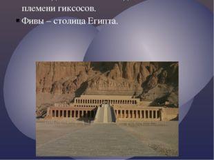 1550 г. до. н.э. – освобождение Египта от племени гиксосов. Фивы – столица Ег