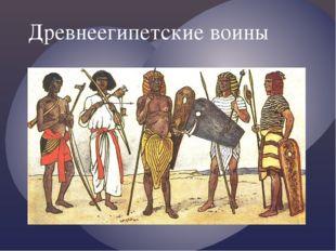 Древнеегипетские воины